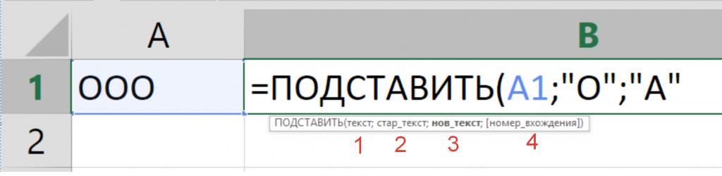Синтаксис Excel формулы ПОДСТАВИТЬ