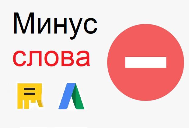 23 списка минус-слов для Яндекс.Директа и как собрать свой за 5 минут
