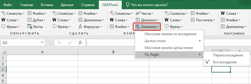 Массовая замена в Excel с !SEMTools