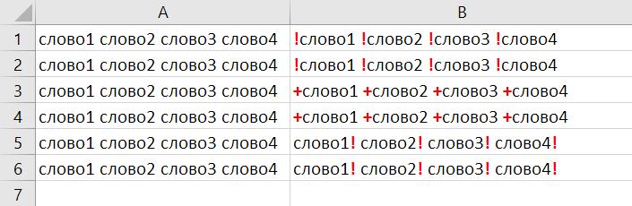 Символы перед каждым словом и после каждого слова в ячейках Excel