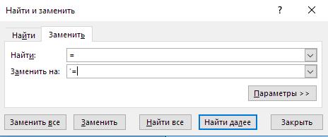 Перевести формулы в текст