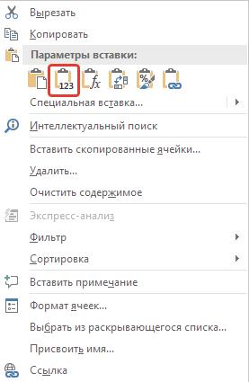 """Команда """"вставить как значения"""" в командном меню вставки в Excel"""