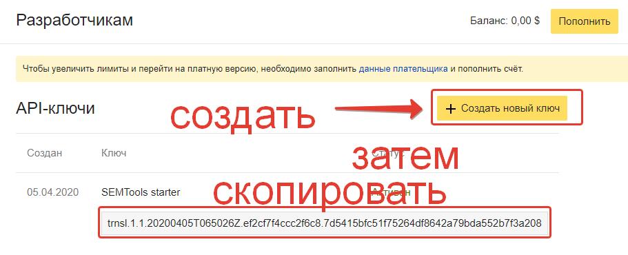 получение токена Яндекс.переводчик