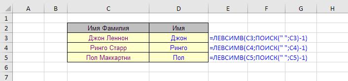 Функция поиск в формуле извлечения текста до пробела