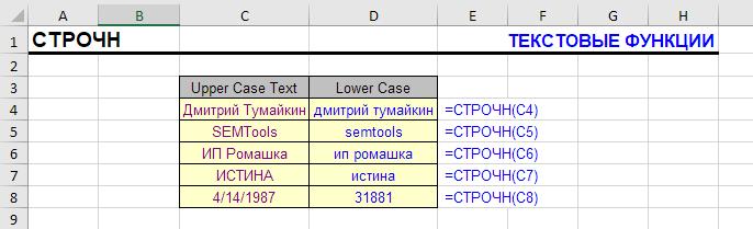 Функция СТРОЧН в Excel