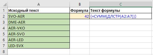 Пример - функция ДЛСТР в формуле массива