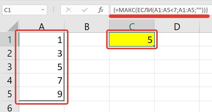 Пример формулы массива в Excel