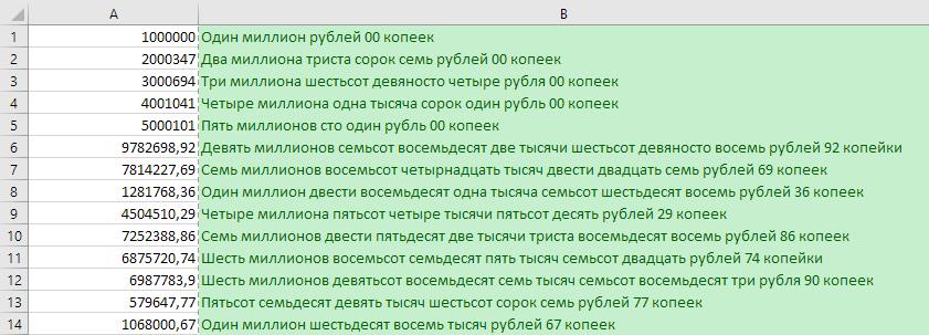 Пример написания суммы прописью с копейками в Excel