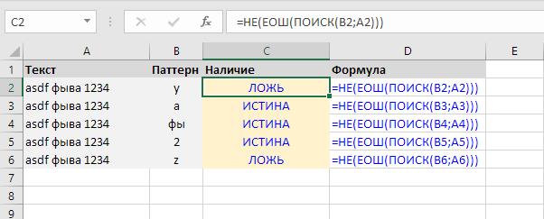 поиск символа в ячейке - пример таблицы